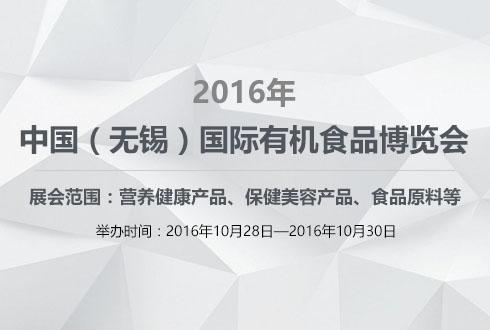 2016年中国(无锡)国际有机食品博览会