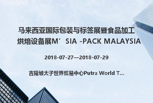 马来西亚国际包装与标签展暨食品加工烘焙设备展M'SIA -PACK MALAYSIA
