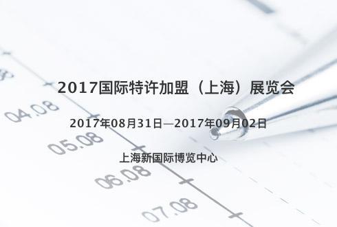 2017国际特许加盟(上海)展览会