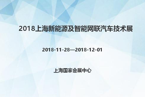 2018上海新能源及智能网联汽车技术展