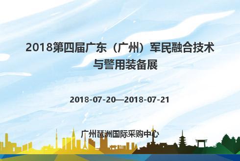 2018第四届广东(广州)军民融合技术与警用装备展