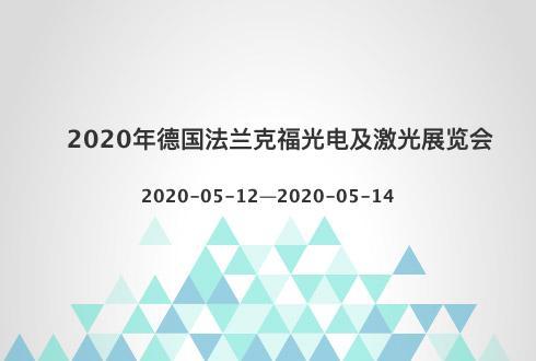 2020年德国法兰克福光电及激光展览会