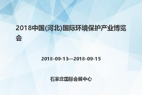 2018中国(河北)国际环境保护产业博览会