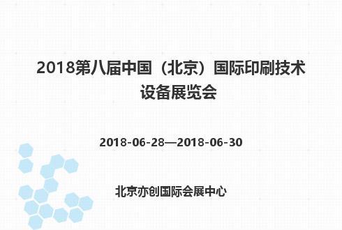 2018第八届中国(北京)国际印刷技术设备展览会