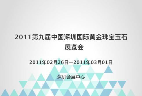 2011第九届中国深圳国际黄金珠宝玉石展览会