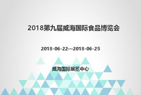 2018第九屆威海國際食品博覽會
