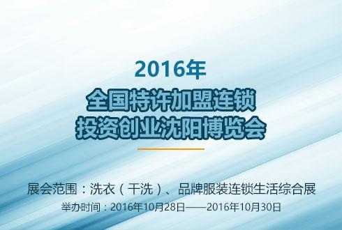 2016年辽宁全国特许加盟连锁投资创业沈阳博览会