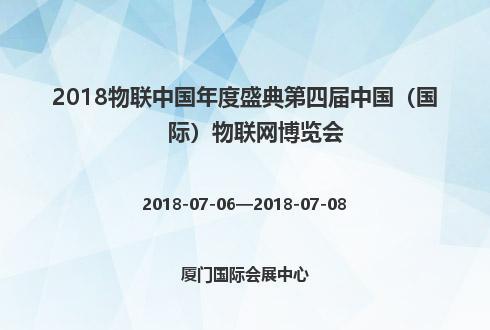 2018物联中国年度盛典第四届中国(国际)物联网博览会