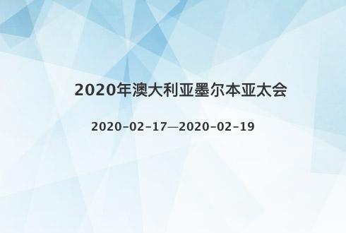 2020年澳大利亞墨爾本亞太會