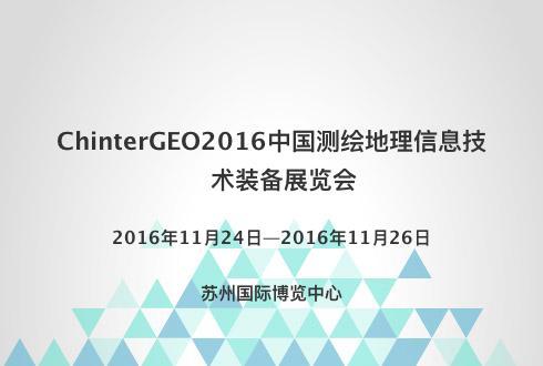 ChinterGEO2016中国测绘地理信息技术装备展览会