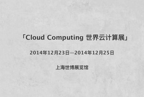 「Cloud Computing 世界云计算展」