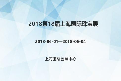 2018第18届上海国际珠宝展