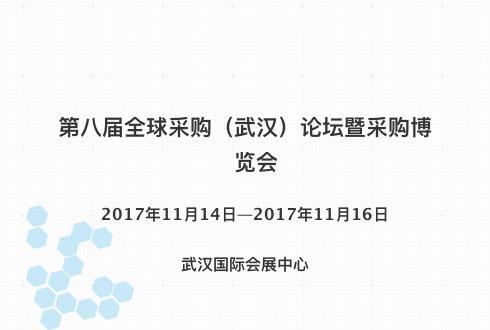 第八届全球采购(武汉)论坛暨采购博览会