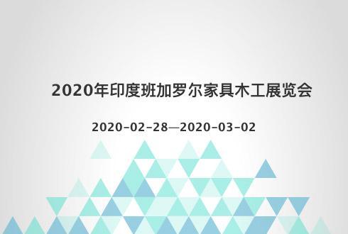 2020年印度班加罗尔家具木工展览会