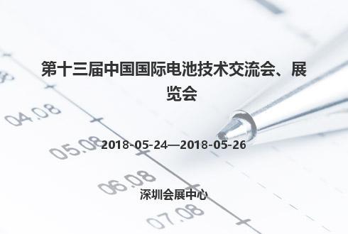 第十三屆中國國際電池技術交流會、展覽會