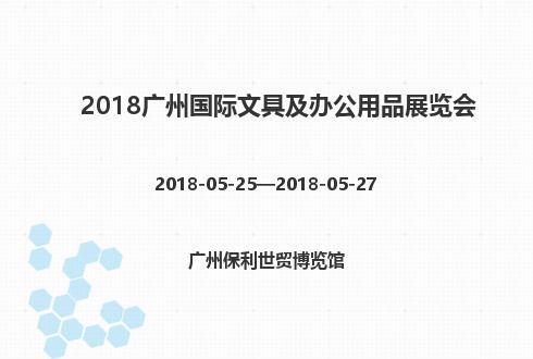 2018广州国际文具及办公用品展览会