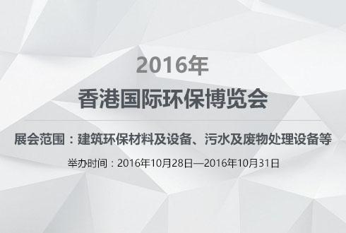 2016年香港国际环保博览会