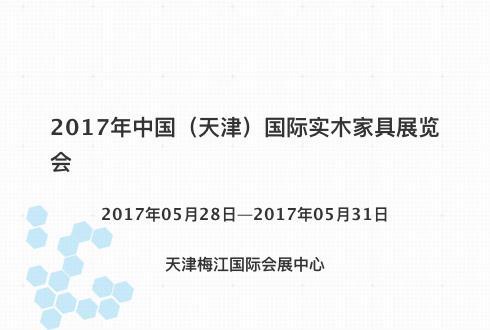 2017年中国(天津)国际实木家具展览会