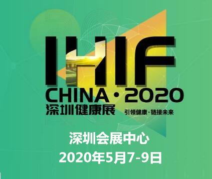 2020深圳中医功能性食品展