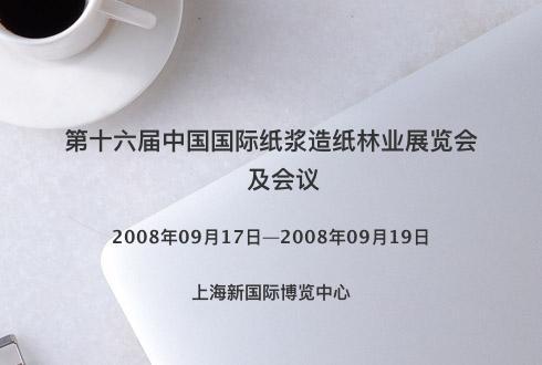 第十六届中国国际纸浆造纸林业展览会及会议