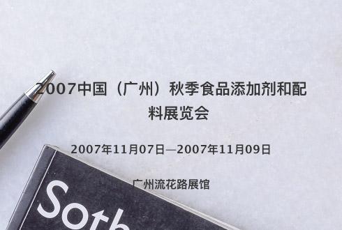 2007中国(广州)秋季食品添加剂和配料展览会