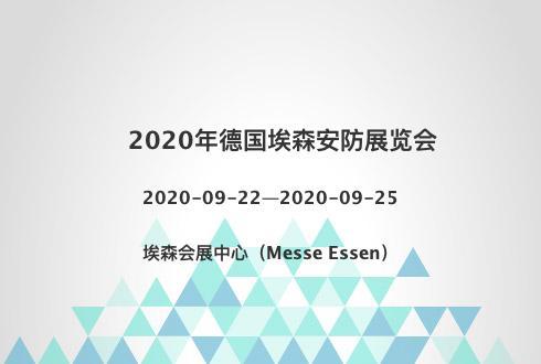 2020年德國埃森安防展覽會
