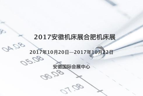 2017安徽机床展合肥机床展