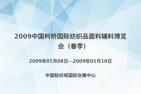 2009中国柯桥国际纺织品面料辅料博览会(春季)