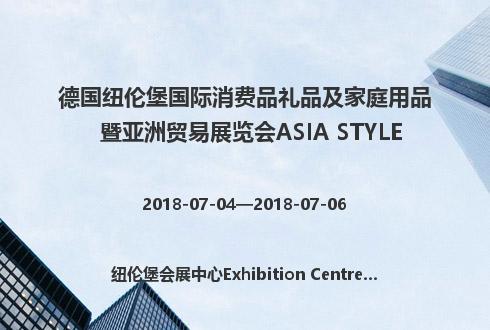 德国纽伦堡国际消费品礼品及家庭用品暨亚洲贸易展览会ASIA STYLE