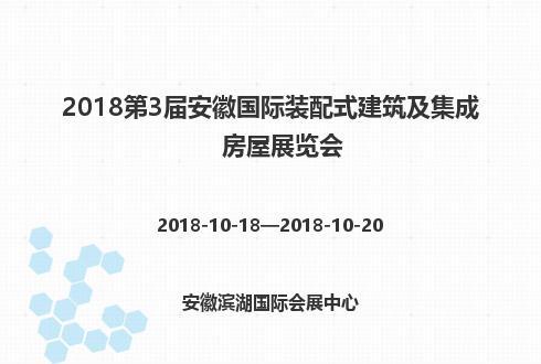 2018第3届安徽国际装配式建筑及集成房屋展览会