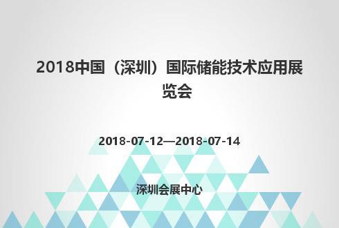 2018中国(深圳)国际储能技术应用展览会