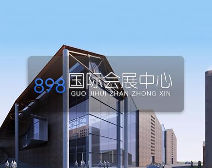 898国际会展中心