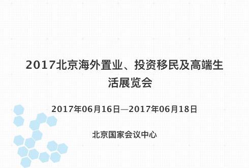 2017北京海外置业、投资移民及高端生活展览会