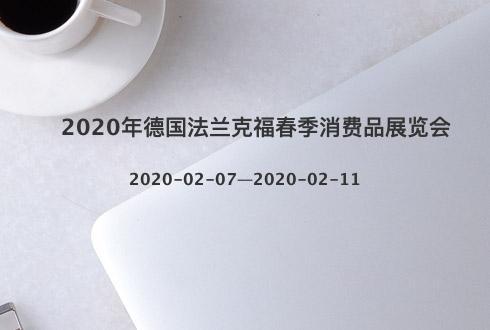 2020年德国法兰克福春季消费品展览会
