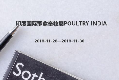 印度国际家禽畜牧展POULTRY INDIA