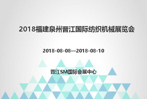 2018福建泉州晋江国际纺织机械展览会