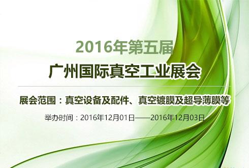 2016年第五届广州国际真空工业展会