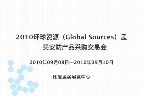 2010环球资源(Global Sources)孟买安防产品采购交易会
