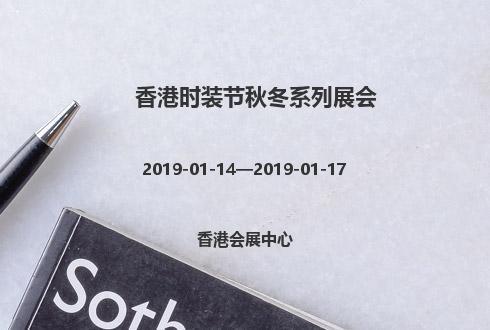 2019年香港时装节秋冬系列展会