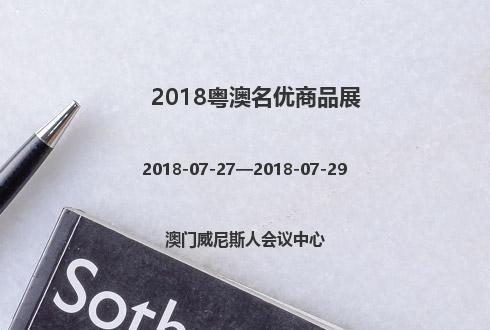 2018粤澳名优商品展