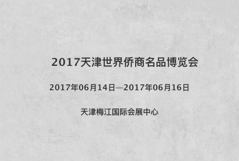 2017天津世界侨商名品博览会