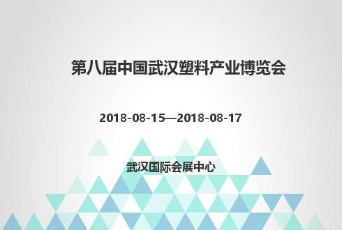第八届中国武汉塑料产业博览会