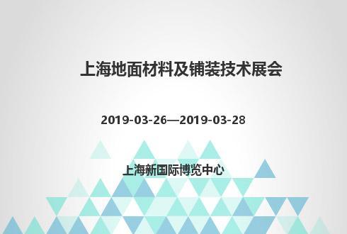 2019年上海地面材料及铺装技术展会