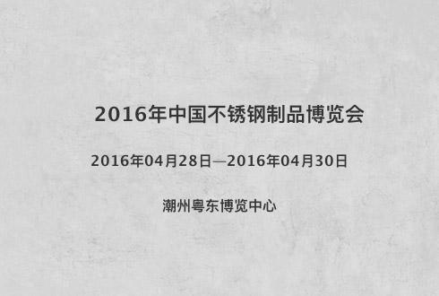 2016年中国不锈钢制品博览会