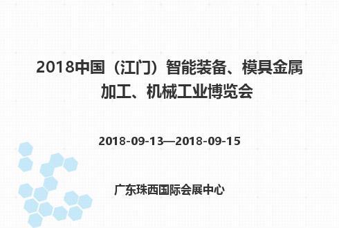 2018中国(江门)智能装备、模具金属加工、机械工业博览会