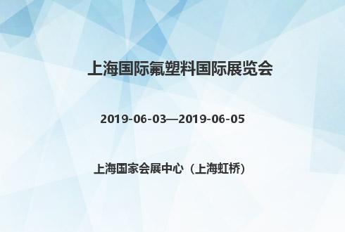 2019年上海国际氟塑料国际展览会
