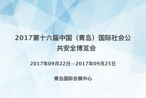 2017第十六届中国(青岛)国际社会公共安全博览会