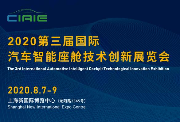 2020上海國際汽車智能座艙技術創新展覽會