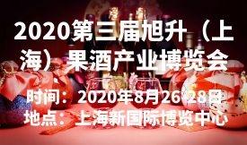 2020第三屆旭升(上海)果酒產業博覽會