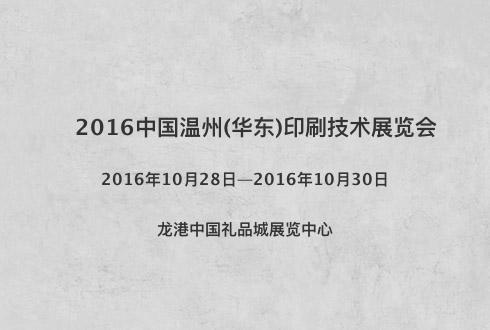 2016中国温州(华东)印刷技术展览会